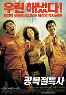 Gwangbokjeol teuksa - South Korean Movie Poster (xs thumbnail)