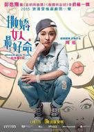Women Who Know How to Flirt Are the Luckiest - Hong Kong Movie Poster (xs thumbnail)