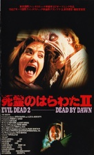Evil Dead II - Japanese VHS cover (xs thumbnail)
