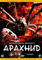 Arachnid - Russian Movie Cover (xs thumbnail)