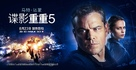 Jason Bourne - Chinese Movie Poster (xs thumbnail)
