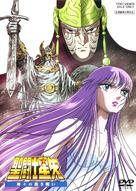 """Saint Seiya"" - Japanese DVD cover (xs thumbnail)"