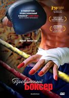 Beautiful Boxer - Russian Movie Cover (xs thumbnail)