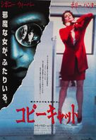 Copycat - Japanese Movie Poster (xs thumbnail)