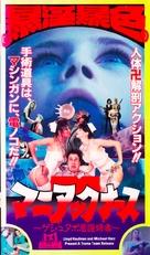 Maniac Nurses - Japanese Movie Cover (xs thumbnail)