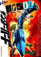Thunderbirds Are GO - Japanese Movie Poster (xs thumbnail)