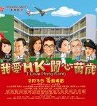 Ngo oi Heung Gong: Hoi sum man seoi - Hong Kong Movie Poster (xs thumbnail)