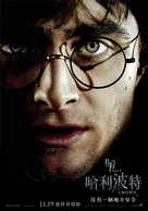 Harry Potter and the Deathly Hallows: Part I - Taiwanese Movie Poster (xs thumbnail)