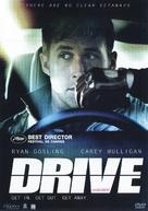Drive - Thai DVD movie cover (xs thumbnail)
