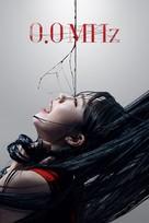 0.0 Mhz - South Korean Movie Cover (xs thumbnail)