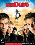 Indigo - Russian Movie Poster (xs thumbnail)