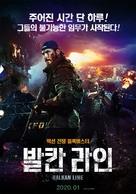 Balkanskiy rubezh - South Korean Movie Poster (xs thumbnail)
