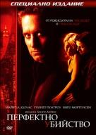 A Perfect Murder - Bulgarian DVD movie cover (xs thumbnail)