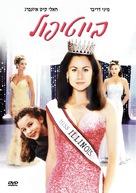 Beautiful - Israeli Movie Cover (xs thumbnail)