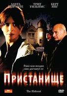 Il nascondiglio - Russian Movie Cover (xs thumbnail)