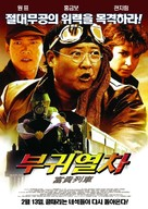Foo gwai lit che - South Korean Movie Poster (xs thumbnail)