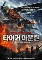 The Taking of Tiger Mountain - South Korean Movie Poster (xs thumbnail)