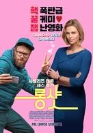 Long Shot - South Korean Movie Poster (xs thumbnail)