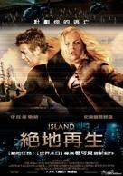 The Island - Taiwanese poster (xs thumbnail)