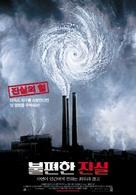 An Inconvenient Truth - South Korean Movie Poster (xs thumbnail)
