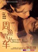 Zhou Yu de huo che - Chinese Movie Poster (xs thumbnail)