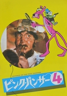 Revenge of the Pink Panther - Japanese Movie Poster (xs thumbnail)