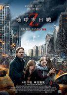 World War Z - Chinese Movie Poster (xs thumbnail)