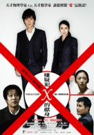 Yogisha X no kenshin - Taiwanese Movie Poster (xs thumbnail)