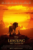 The Lion King - Thai Movie Poster (xs thumbnail)