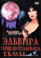 Elvira, Mistress of the Dark - Russian DVD cover (xs thumbnail)