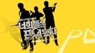 """Neo-hui-deul-eun po-wi-dwaess-da"" - Movie Poster (xs thumbnail)"