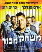 The Longest Yard - Israeli Movie Poster (xs thumbnail)