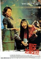 Pido nunmuldo eobshi - South Korean poster (xs thumbnail)