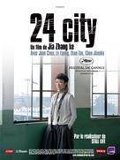 Er shi si cheng ji - French Movie Poster (xs thumbnail)