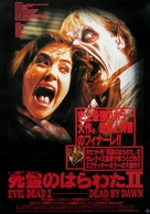 Evil Dead II - Japanese Movie Poster (xs thumbnail)