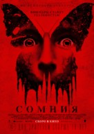 Before I Wake - Russian Movie Poster (xs thumbnail)