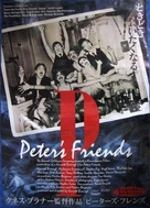 Peter's Friends - Japanese Movie Poster (xs thumbnail)