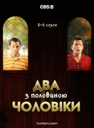 """Two and a Half Men"" - Ukrainian poster (xs thumbnail)"