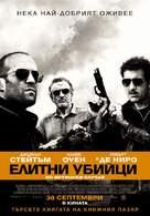 Killer Elite - Bulgarian Movie Poster (xs thumbnail)