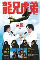 Long xiong hu di - Hong Kong Movie Poster (xs thumbnail)