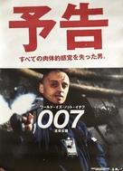 The World Is Not Enough - Japanese Movie Poster (xs thumbnail)