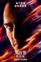 X-Men: Dark Phoenix - Taiwanese Movie Poster (xs thumbnail)