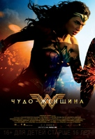 Wonder Woman - Russian Movie Poster (xs thumbnail)