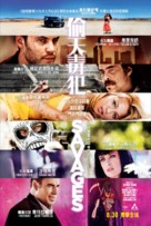 Savages - Hong Kong Movie Poster (xs thumbnail)