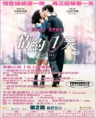 One Day - Chinese Movie Poster (xs thumbnail)