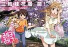 """Minami-ke: Okawari"" - Japanese Movie Poster (xs thumbnail)"