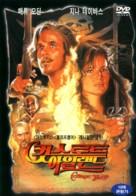Cutthroat Island - South Korean DVD cover (xs thumbnail)