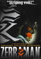 Zebraman - DVD cover (xs thumbnail)
