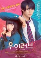 We Love - South Korean Movie Poster (xs thumbnail)