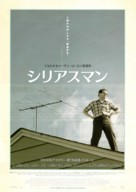 A Serious Man - Japanese Movie Poster (xs thumbnail)